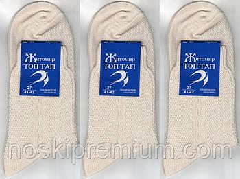 Носки мужские х/б с сеткой Топ-Тап, Житомир, 31 размер, молочные, 0616