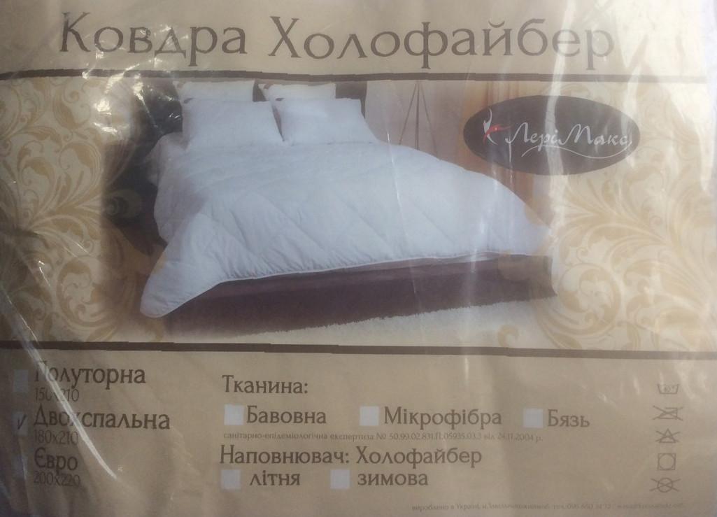 Ковдра Холлофайбер 150*210 Лері Макс