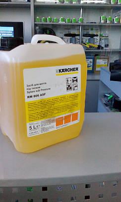 Средство для пенной чистки RM 806 ASF Karcher