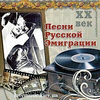 Музыкальный сд диск ПЕСНИ РУССКОЙ ЭМИГРАЦИИ (2008) (audio cd)