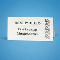 Рассадочные карточки на свадебный стол белого цвета с печатью имен гостей