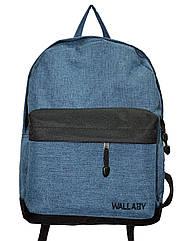 Рюкзак городской синий Wallaby (38x29 см) Art.1356