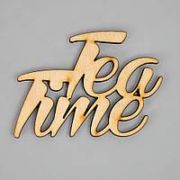 "Слова из дерева ""Tea Time"" - 8,8 х 6,4 см"