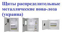 Металлические монтажные шкафы и корпуса