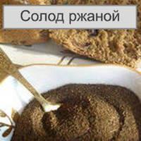 Солод Брянск ржаной Премиум RUMALT 500г