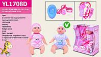 Пупс baby born 35 см (пьет сбутылочки, писяет, с набором доктора, горшок) оробка YL1708D