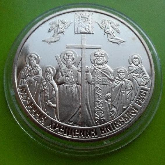 5 ГРИВЕНЬ 2013 УКРАЇНА — 1025-РІЧЧЯ ХРЕЩЕННЯ КИЇВСЬКОЇ РУСІ