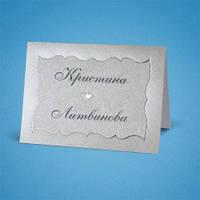 Серебристые рассадочные карточки с тиснением на свадебный стол