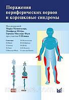 Мументалер М., Штёр М., Мюллер-Фаль Г. Поражения периферических нервов и корешковые синдромы