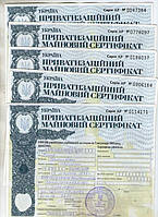Приватизаційний майновий сертифікат Україна 1995 р.