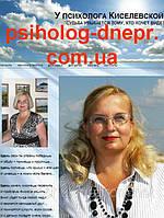 Психологическая помощь в Днепропетровске