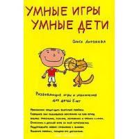 Книга Ольга Антонова Умные игры. Умные дети. Развивающие игры и упражнения для детей пяти лет 978-5-379-00507-