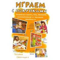 Книга Татьяна Свежинцева Играем с покупками. Развиваем память, речь, внимание, математические и творческие спо