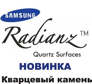 Кварцевый камень Samsung Radianz
