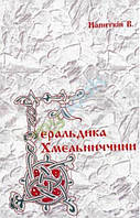Геральдика Хмельниччини. (но).