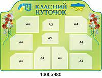 Стенд Класний куточок Українці - 3588
