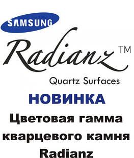 Цветовая гамма кварцевого камня Samsung Radianz