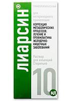 Лиарсин раствор для инъекций, 10 мл, Хелвет