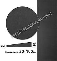 Косяк гладкий (без рисунка) для подошвы на угги, сапоги, р. 100см*30см*5/10мм, качество С, 70 shoreC, черный