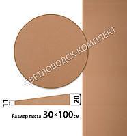 Косяк гладкий (без рисунка) для подошвы на угги, сапоги, р. 100см*30см*11/20мм, качество C, 70 shoreC, бежевый