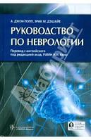 Попп Джон А., Дэшае Эрик Э. Руководство по неврологии