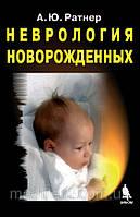 Ратнер А. Ю. Неврология новорожденных. Острый период и поздние осложнения 7-е издание 2020 год