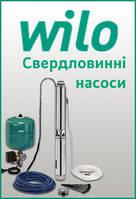 Водоснабжение из скважин от фирмы WILO
