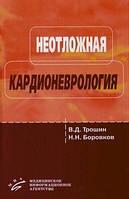 Трошин В.Д. Неотложная кардионеврология