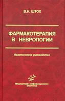 Шток В.Н. Фармакотерапия в неврологии: Практическое руководство. 5-е изд., перераб. и доп.