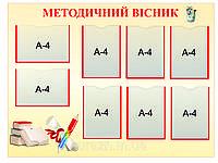 """Стенд """"Методический вестник"""""""