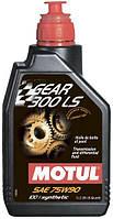 Трансмиссионное масло 75W-90 (1л.) MOTUL Gear 300 LS