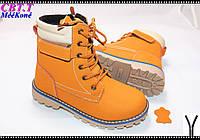 Зимняя обувь Ботинки для мальчиков от фирмы CBT(32-37)