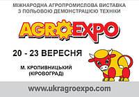 Выставка AgroExpo 2017