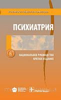 Дмитриева Т.Б. Краснов В.Н. Психиатрия. Национальное руководство. Краткое издание