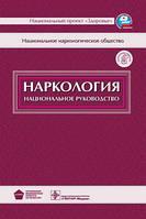 Под ред. Н.Н. Иванец, И.П. Анохиной, М.А. Винниковой Наркология + CD. Национальное руководство