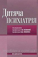 Кожина Г.М., Мішієв В.Д. Дитяча психіатрія