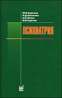 Коркина М.В., Лакосина Н.Д., Личко А.Е., Сергеев И.И. Психиатрия