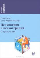 Лаукс Г., Х.-Ю. Мёллер. Психиатрия и психотерапия
