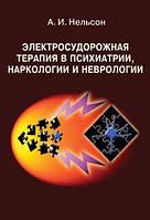 Нельсон А.И. Электросудорожная терапия в психиатрии, наркологии и неврологии