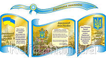 Набір стендів «Державна символіка України»