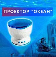 """Проектор волн """"Океан"""", Ночник - проектор со спикером """"морские волны"""", фото 1"""