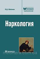 Шабанов П.Д. Наркология