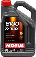 Моторное масло 0W-40 (4л.)MOTUL 8100 X-max