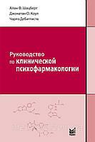 Шацберг А.Ф. Руководство по клинической психофармакологии