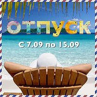 Магазин в отпуске до 14.09 (ПТ)