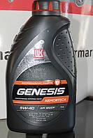 Масло моторное 5w40 Лукойл Genesis Armortech  (1л) синтетика