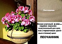 Вазон уличный ф 450 мм, садово - парковый пластиковый для цветов (Термочаша - двойные стенки) Песчанник