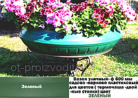Вазон уличный ф 600 мм, садово - парковый пластиковый для цветов (Термочаша - двойные стенки) Зеленый