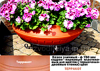Вазон уличный ф 750 мм, садово - парковый пластиковый для цветов (Термочаша - двойные стенки) Терракот
