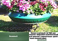 Вазон уличный ф 750 мм, садово - парковый пластиковый для цветов (Термочаша - двойные стенки) Зеленый